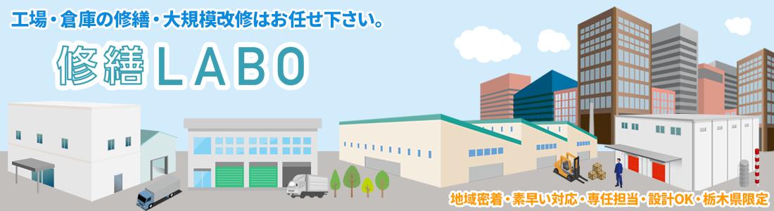 【修繕LABO】工場・倉庫の修繕・大規模改修はお任せ下さい。